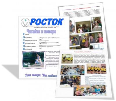Газета для семейного чтения «РОСТОК»