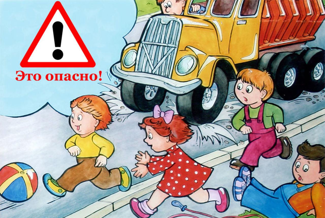 Опасные ситуации связанные с дорогой