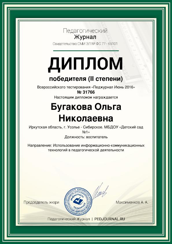 Bugakova-Olyga-Nikolaevna_1