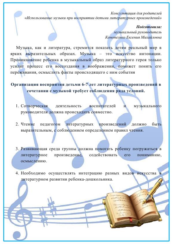 Использование музыки при восприятии литературных произведений_1