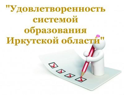 Удовлетворенность системой образования Иркутской области