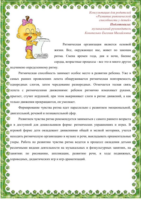 Развитие ритмичности у детей_1