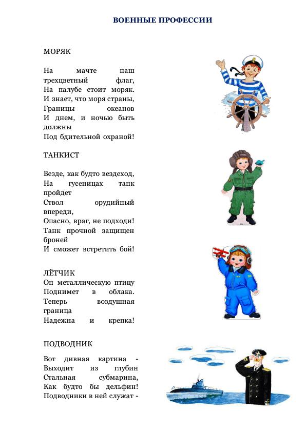ВОЕННЫЕ ПРОФЕССИИ стихи ПРОЧИТАЙТЕ ДЕТЯМ_1