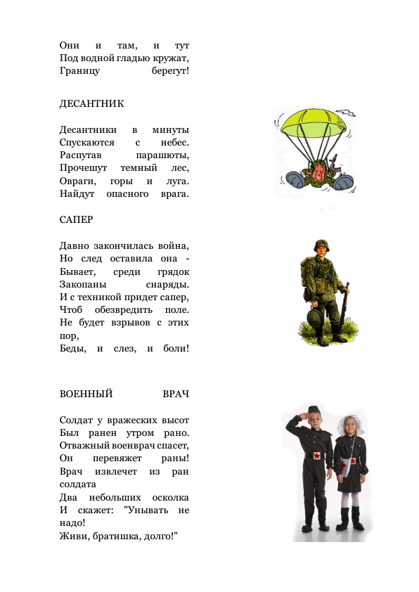 ВОЕННЫЕ ПРОФЕССИИ стихи ПРОЧИТАЙТЕ ДЕТЯМ_2