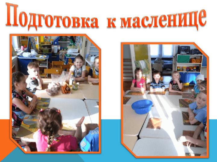 Мастер-класс 2 группа_1