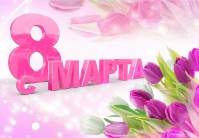 Поздравляем наших мам с 8 марта!!!