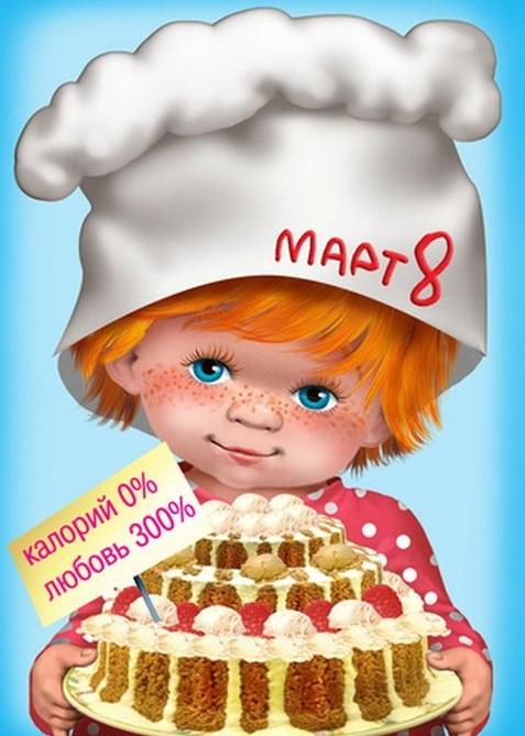 с-8-марта-маме