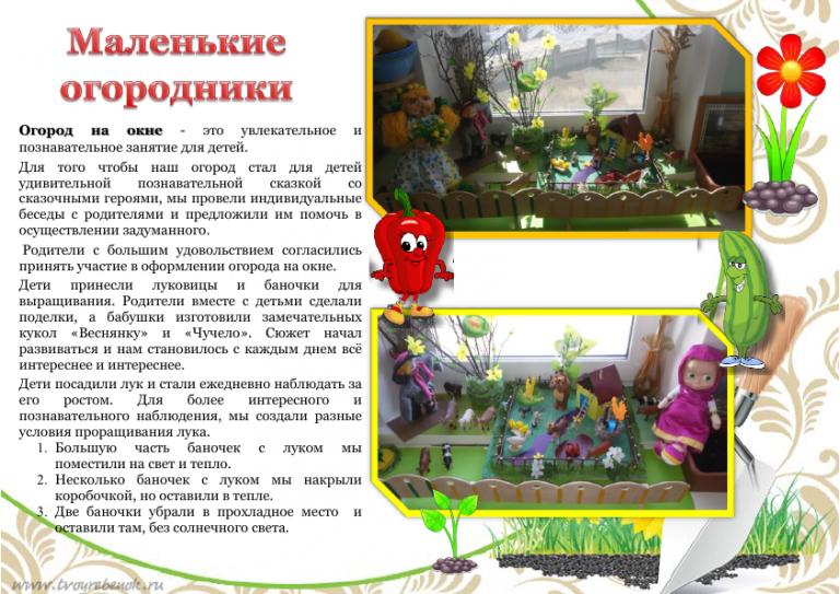 Беседы на тему сад и огород