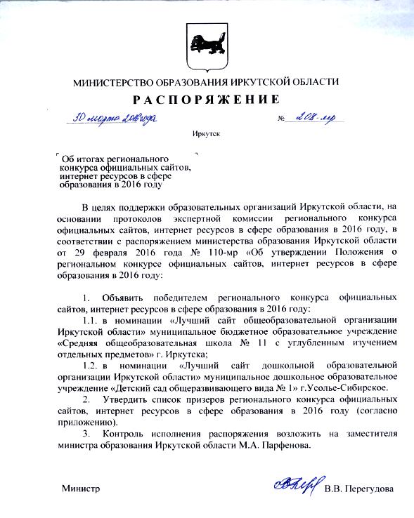 Распоряжение об итогах от 30.03.2016 № 208-мр (конкурс сайтов)_1