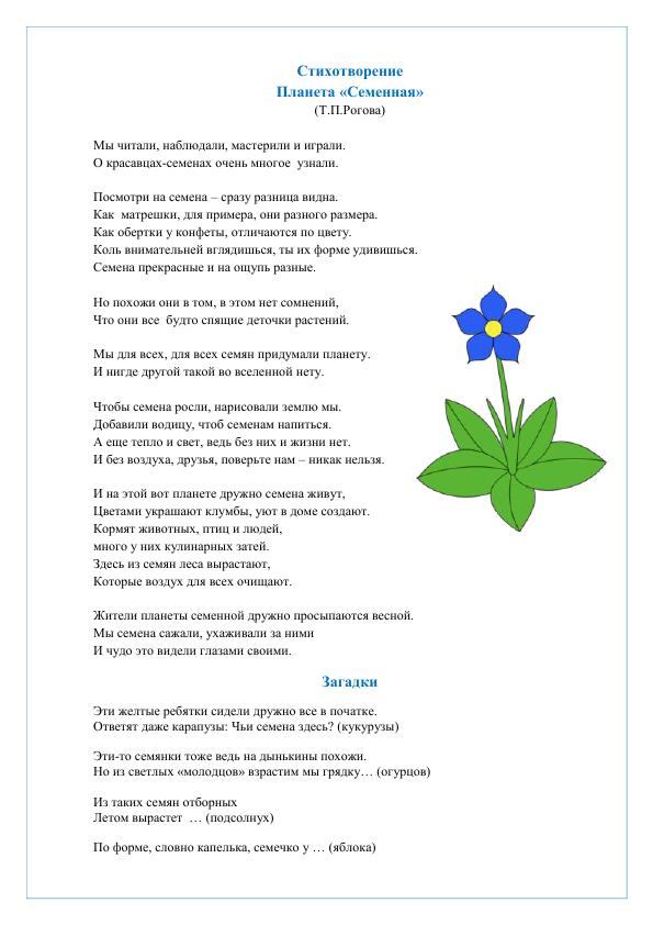 стихи и загадки_1