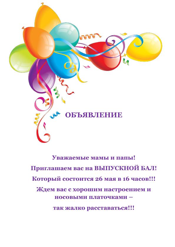 выпускной_1