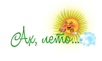 Лето, ах, лето!!!