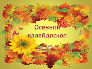 Встреча ветеранов педагогического труда «Осенний калейдоскоп»