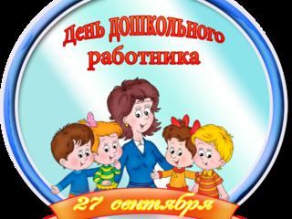 «День дошкольного работника»