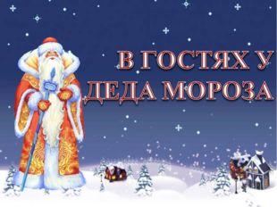 Приглашение на праздник