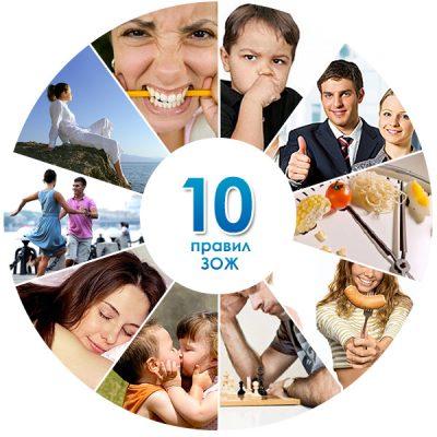 10 важных правил