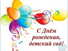 «Мы поздравляем детский сад!»