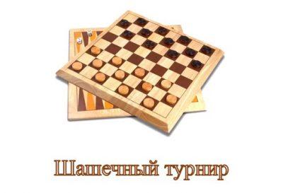 «Шашечный турнир»