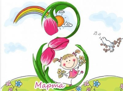 Я люблю 8 марта и весну!!!