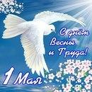 «1 Мая — праздник весны и труда»