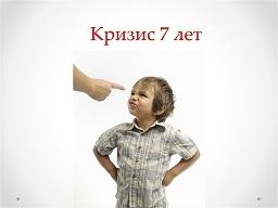 Консультация для родителей «Кризис семи лет»