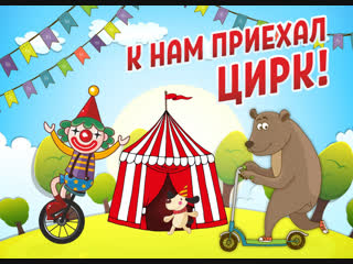 Музыкально – спортивное развлечение «Цирковое представление в детском саду»