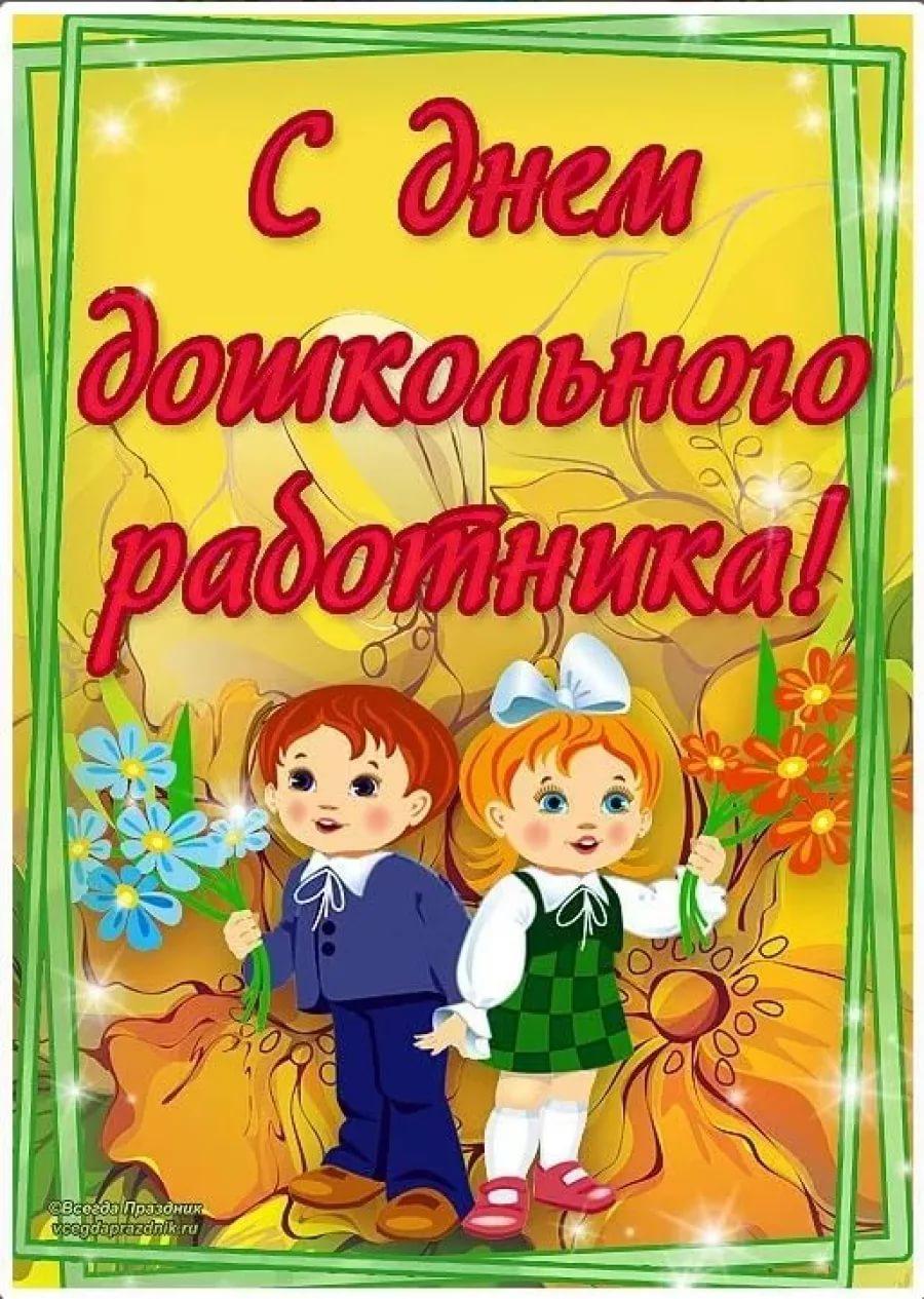 Концерт «День дошкольного работника»
