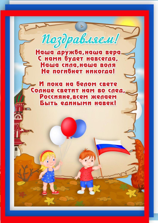 Моя Родина -Россия.