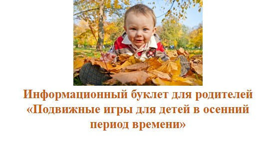 Буклет для родителей