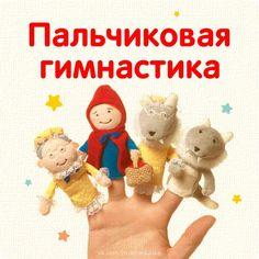 Консультация для родителей  «Пальчиковые игры в жизни ребёнка 3 – 4 лет. Значение пальчиковых игр для развития детей и рекомендации по проведению игр дома»
