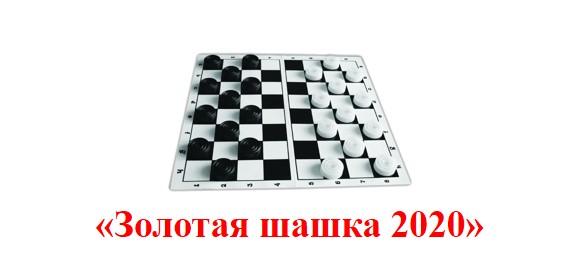 «Золотая шашка 2020»