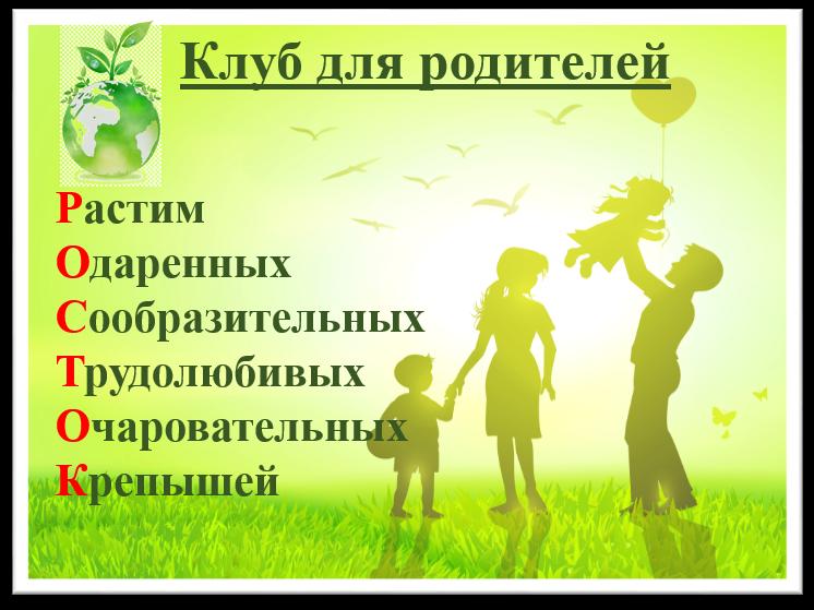 Клуб для родителей «РОСТОК»