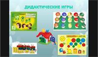 Консультация для родителей «Дидактическая игра в жизни ребёнка»