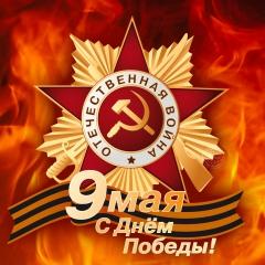 «9 Мая — День Победы!»