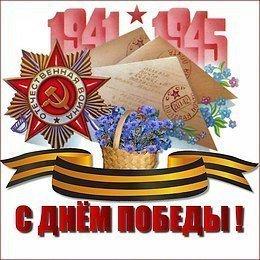 Всероссийские акции «Бессмертный полк» и «Окна Победы»
