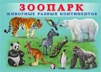Консультация для родителей «Помогите ребёнку запомнить животных разных континентов»
