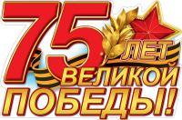 «75 лет Победы!»