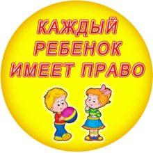 Советы для родителей «Права ребёнка — соблюдение их в семье»