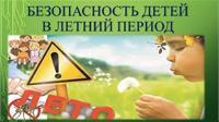 Консультация для родителей «О безопасности дошкольников в летний период вне ДОУ»