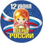 Почему мы отмечаем «День России»?