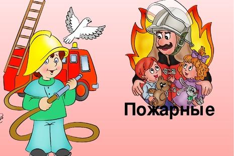 Консультация для родителей «Пожарная безопасность»