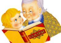 Консультация для родителей «Читайте детям сказки»