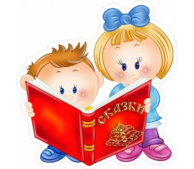 Консультация для родителей «Все дети любят сказки»
