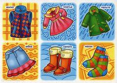 Консультация для родителей «Одежда, обувь, головные уборы»