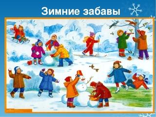 Консультация для родителей «Зимние забавы и игры»