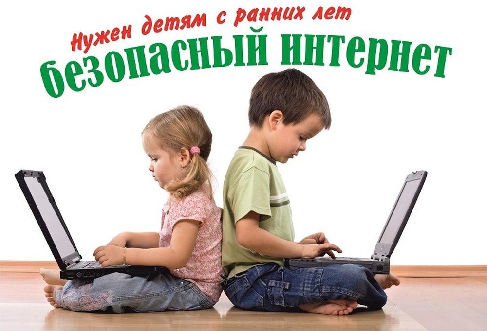 Безопасные детские сайты