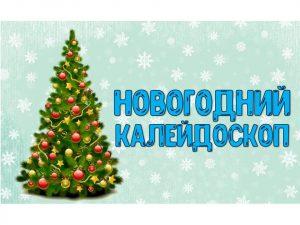Городской конкурс профессионального мастерства «Новогодний калейдоскоп»