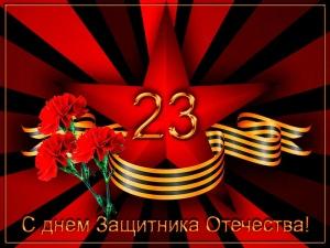 «23 февраля — праздник очень важный, поздравляю я тебя, папа мой отважный!»