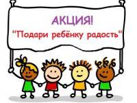 Акция «Подари ребенку радость»