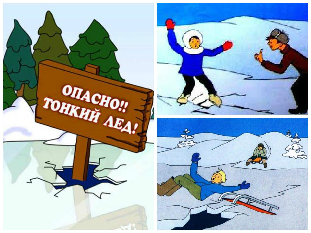 Правила безопасности на водоемах в зимний период.